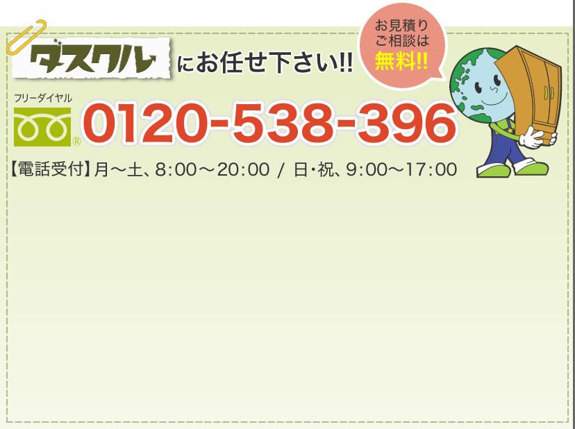 0120-538-396 電話受付時間 月~土、8:00~20:00 / 日・祝、9:00~17:00