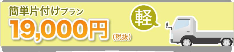 簡単片付けプラン19,000円(税抜)