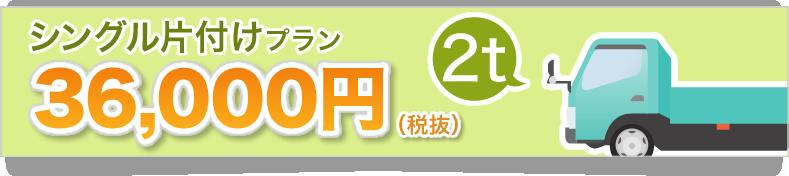シングル片付けプラン36,000円(税抜)