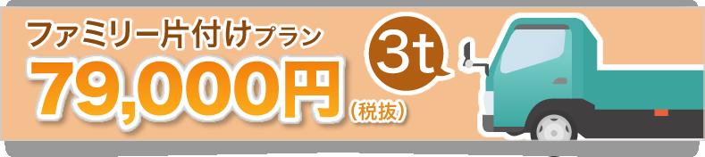 ファミリー片付けプラン79,000円(税抜)